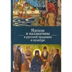Идеалы и паллиативы в русской традиции и культуре