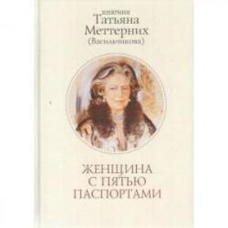 Женщина с пятью паспортами