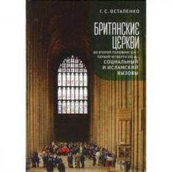 Британские церкви во второй половине XIX-первой четверти XXI века