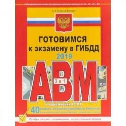 Готовимся к экзамену в ГИБДД категории АВM, подкатегории A1, B1 (по состоянию на 2019 г.)