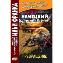 Немецкий с Францем Кафкой. Превращение