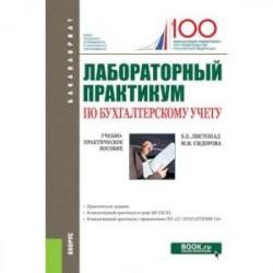 Лабораторный практикум по бухгалтерскому учету. (Бакалавриат). Учебно-практическое пособие