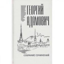 Собрание сочинений. Том 11. Литература и жизнь
