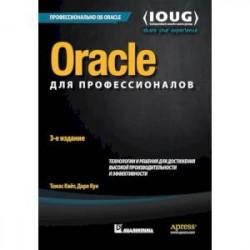 Oracle для профессионалов. Архитектура, методики программирования и основные особенности версий 9i, 10g, 11g и 12c