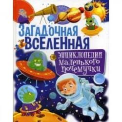 Загадочная Вселенная. Энциклопедия маленького почемучки