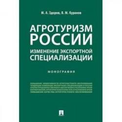 Агротуризм России: изменение экспортной специализации. Монография