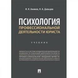 Психология профессиональной деятельности юриста. Учебник