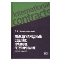Международные сделки. Правовое регулирование