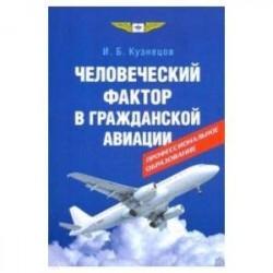 Человеческий фактор в гражданской авиации