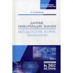 Данные, информация, знания. Методология, теория, технологии