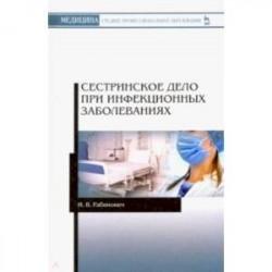 Сестринское дело при инфекционных заболеваниях. Учебное пособие