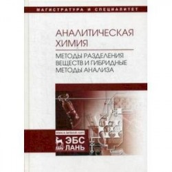 Ганеев: Аналитическая химия. Методы разделения веществ и гибридные методы анализа. Учебник