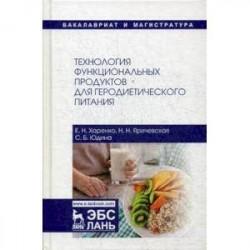 Технология функциональных продуктов для геродиетического питания. Учебное пособие