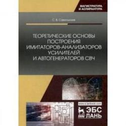 Теоретические основы построения имитаторов-анализаторов усилителей и автогенераторов СВЧ