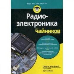 Радиоэлектроника для 'чайников'