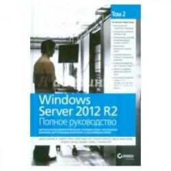 Windows Server 2012 R2. Полное руководство. Том 2. Дистанционное администрирование, установка среды