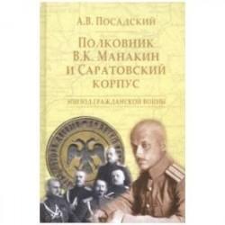 Полковник В.К. Манакин и Саратовский корпус. Эпизод гражданской войны