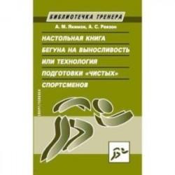 Настольная книга бегуна на выносливость, или Технология подготовки 'чистых' спортсменов