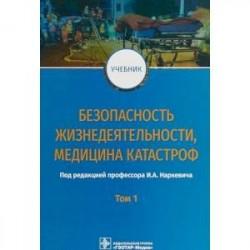 Безопасность жизнедеятельности, медицина катастроф. Учебник. В 2-х томах. Том 1