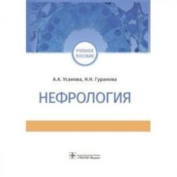 Нефрология. Учебное пособие