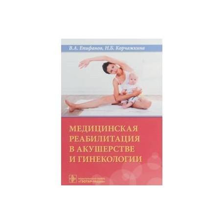 Медицинская реабилитация в акушерстве и гинекологии