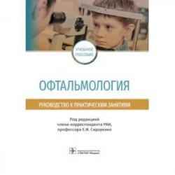 Офтальмология.Руководство к практическим занятиям