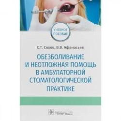 Обезболивание и неотложная помощь в амбулаторной стоматологической практике. Учебное пособие