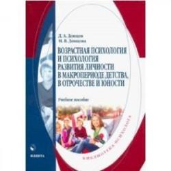 Возрастная психология и психология развития в макропериоде детства, в отрочестве и юности