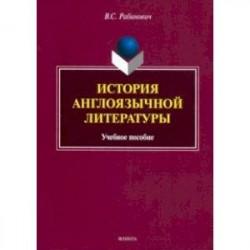 История англоязычной литературы. Учебное пособие