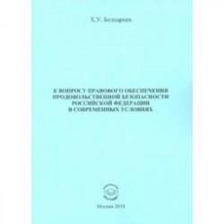 К вопросу правового обеспечения продовольственной безопасности Российской Федерации