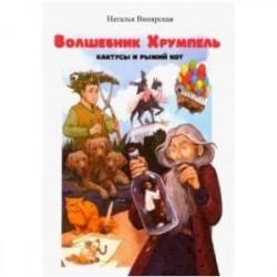 Волшебник Хрумпель, кактусы и рыжий кот
