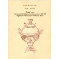 Язык чая. Толковый словарь терминологии чайной торговли и Великого Чайного пути