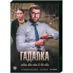 Гадалка. (16 серий). DVD