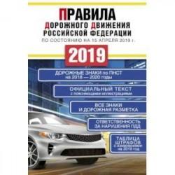Правила дорожного движения Российской Федерации по состоянию на 15 апреля 2019 года