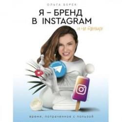 Я — бренд в Instagram и не только. Время, потраченное с пользой