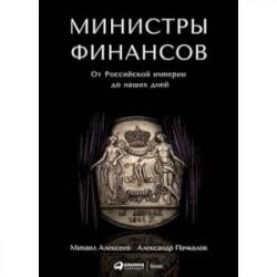 Министры финансов. От Российской империи до наших дней