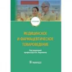 Медицинское и фармацевтическое товароведение