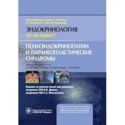 Полиэндокринопатии и паранеопластические синдромы