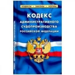 Кодекс административного судопроизводства РФ 2019