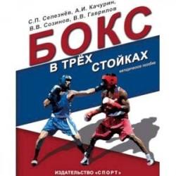 Бокс в трех стойках. Учебно-методическое пособие для тренеров-преподавателей и боксеров высшей квалификации