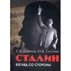 Сталин. Взгляд со стороны