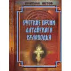 Русские песни Алтайского Беловодья. Нотный сборник (+CD)