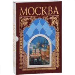 Москва. Фотоальбом на русском языке