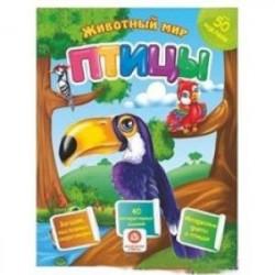 Птицы. Сборник развивающих заданий с наклейками: Загадки, пословицы, скороговорки. 40 интерактивных заданий. Интересные