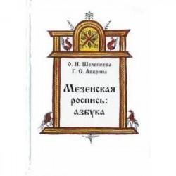Мезенская роспись. Азбука