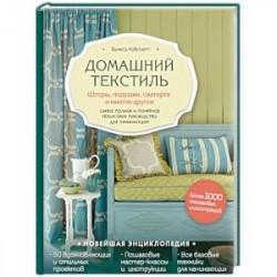 Домашний текстиль. Шторы, подушки, скатерти и многое другое. Самое полное и понятное пошаговое руководство для