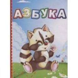 Азбука. Литературно-художественное издание для чтения родителями детям