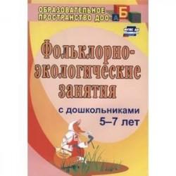 Фольклорно-экологические занятия с дошкольниками 5-7 лет