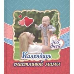 Календарь счастливой мамы. От рождения до года на 365 дней: Секреты повседневного ухода за малышом. Современная