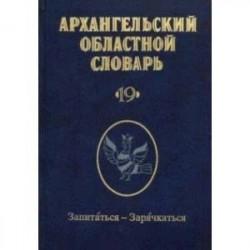 Архангельский областной словарь. Выпуск 19. Запитаться-зарячкаться